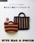 [6338] カンタン!かぎ針編み 麻ひもで編むバッグ&ポーチ 朝日新聞出版