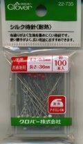 [3961] クロバー製品 シルク待針