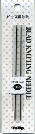 [6640] ビーズ編み針 BEAD KNITTING NEEDLE 太さ1.3mm 11cm TBN-011 Tulip 日本製