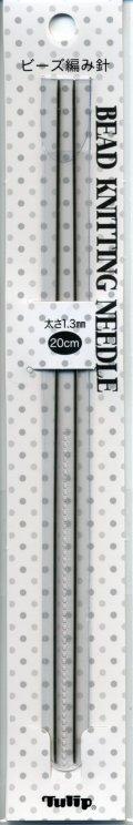 [6639] ビーズ編み針 BEAD KNITTING NEEDLE 太さ1.3mm 20cm TBN-012 Tulip 日本製