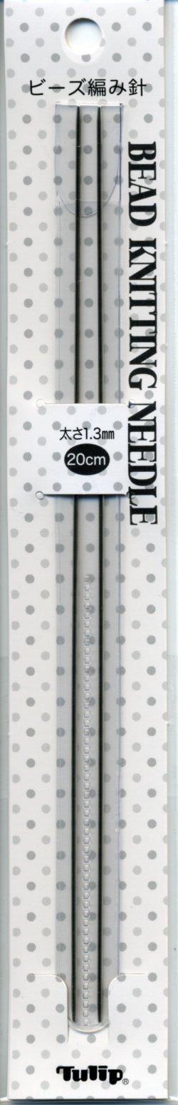 画像1: [6639] ビーズ編み針 BEAD KNITTING NEEDLE 太さ1.3mm 20cm TBN-012 Tulip 日本製