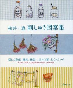 画像1: [7147] 桜井一恵 刺しゅう図案集 日本ヴォーグ社