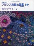 [7230] 戸塚刺しゅう フランス刺繍と図案 戸塚薫著 149 花のデザイン2