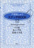 [7245] 戸塚刺しゅう ステッチBOOK 12 Arrangement(応用編) ループS. ロゼットS. 啓佑社
