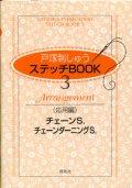 [7236] 戸塚刺しゅう ステッチBOOK 3 Arrangement(応用編) チェーンS. チェーンダーニングS. 啓佑社