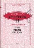 [7244] 戸塚刺しゅう ステッチBOOK 11 Arrangement(応用編) クロスS. バリオンS. 啓佑社