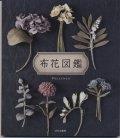 [7254] 布花図鑑