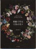 [7253] 刺繍で作る立体の花々 鈴木美江子 文化出版局