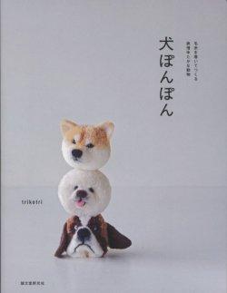 画像1: [7410] 犬ぽんぽん 誠文堂新光社