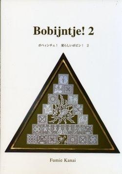 画像1: [1262] Bobijntje!2 ボベィンチュ!愛らしいボビン!2 金井文江著
