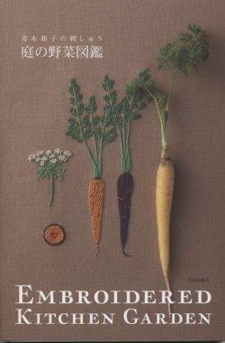 画像1: [7460] 青木和子の刺しゅう 庭の野菜図鑑