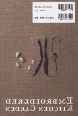 画像2: [7460] 青木和子の刺しゅう 庭の野菜図鑑