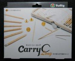 画像1: [7697] チューリップ キャリーシー ロング 切り替え式竹輪針セット TCC-07