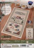 [7764] オリムパス オノエ・メグミ 刺しゅうキットシリーズ タウン&カントリーの素敵な風景 No.1199:テーブルセンター「田園の風景」(フレーム別売り)