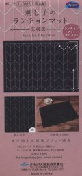 [7799] オリムパス 刺し子のランチョンマット:矢羽根(藍) L-2002