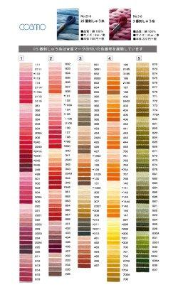 画像2: [0081] ルシアン コスモ刺しゅう糸25番糸 600-700番台