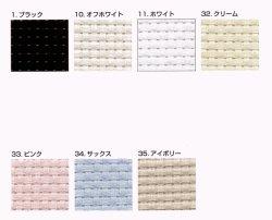 画像1: [5991] コスモ ジャバクロス中目 No.3500 35目/10cm 有効巾:約89cm 各種