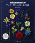 [7958] フェルト刺しゅうの花図鑑 日本ヴォーグ社