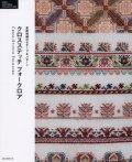[7986] クロスステッチ フォークロア 誠文堂新光社