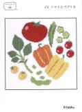 [7988] Kitooka(キトオカ) クロスステッチチャート C5 トマトとパプリカ ※図案のみ(材料・道具は含まれません)