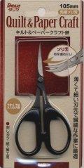[8003] ダリヤ キルト&ペーパークラフト鋏 105mm 先細【ソリ刃】 日本製
