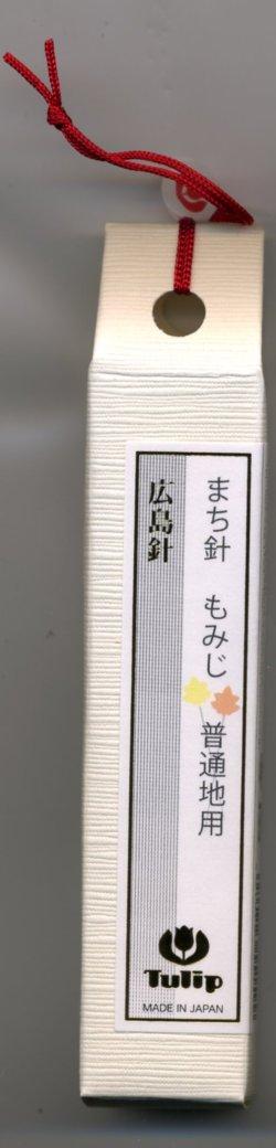 画像3: [7840] チューリップ 針ものがたり 広島針 THN-072 まち針 もみじ 普通地用