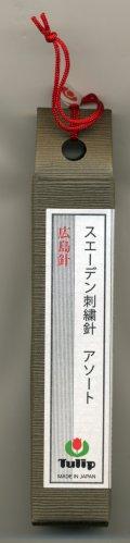 [6725] チューリップ 針ものがたり 広島針 THN-066 スエーデン刺繍針 アソート
