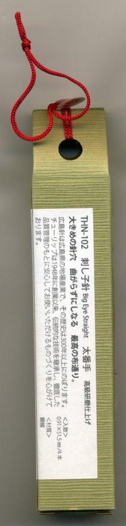 画像3: [7631] チューリップ 針ものがたり 広島針 THN-102 刺し子針 太番手 Big Eye Straight 高級研磨仕上げ