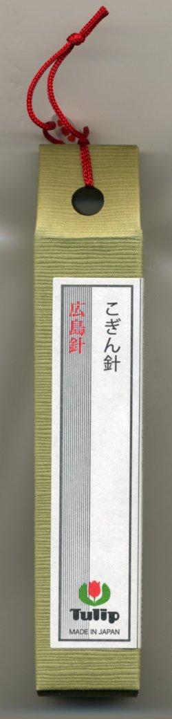 画像1: [7340] チューリップ 針ものがたり 広島針 THN-101 こぎん針