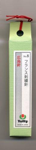 [6713] チューリップ 針ものがたり 広島針 HN-020 フランス刺繍針No.8