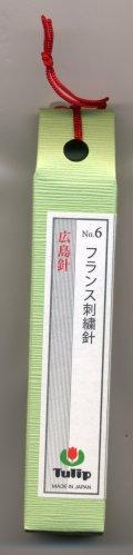[6711] チューリップ 針ものがたり 広島針 THN-018 フランス刺繍針No.6