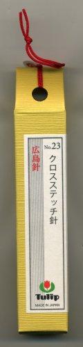 [6719] チューリップ 針ものがたり 広島針 THN-026 クロスステッチ針No.23