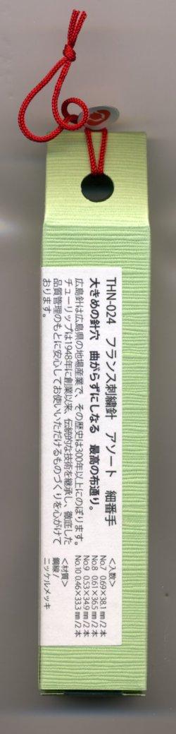 画像3: [6717] チューリップ 針ものがたり 広島針 THN-024 フランス刺繍針 アソート細番手 No.7/8/9/10