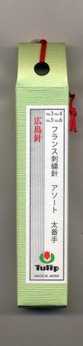 [6716] チューリップ 針ものがたり 広島針 THN-023 フランス刺繍針 アソート太番手 No.3/4/5/6