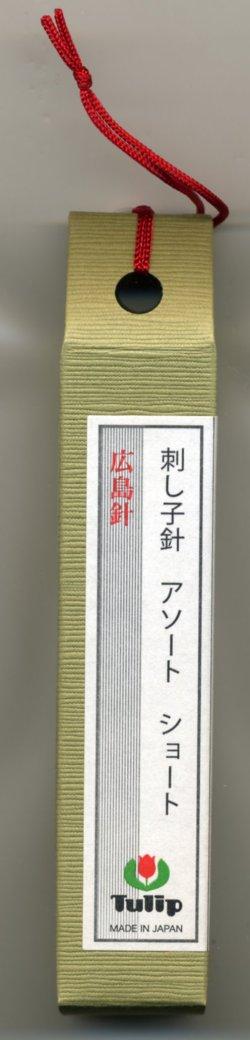 画像1: [6724] チューリップ 針ものがたり 広島針 THN-031 刺し子針 アソートショート