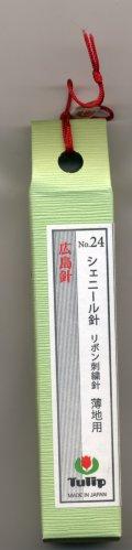 [6729] チューリップ 針ものがたり 広島針 THN-087 シェニール針 リボン刺繍針No.24 薄地用