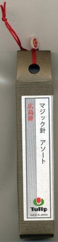 [7128] チューリップ 針ものがたり 広島針 THN-058 マジック針 アソート