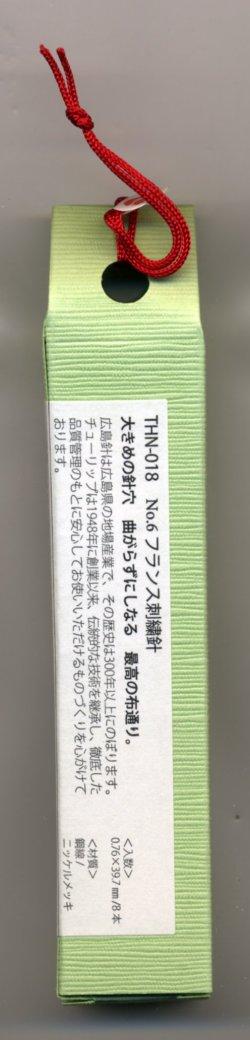 画像3: [6711] チューリップ 針ものがたり 広島針 THN-018 フランス刺繍針No.6