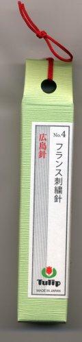[6709] チューリップ 針ものがたり 広島針 THN-016 フランス刺繍針No.4