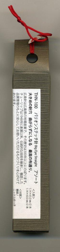 画像3: [7188] チューリップ 針ものがたり 広島針 THN-100 バリオンステッチ針 Big Eye Straight アソート