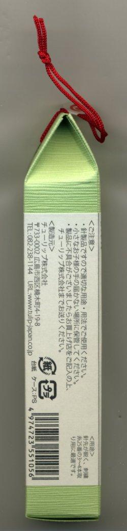 画像2: [6711] チューリップ 針ものがたり 広島針 THN-018 フランス刺繍針No.6