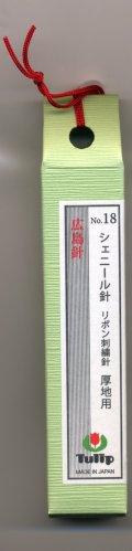 [6726] チューリップ 針ものがたり 広島針 THN-084 シェニール針 リボン刺繍針No.18 厚地用