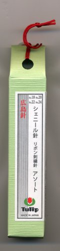 [6730] チューリップ 針ものがたり 広島針 THN-088 シェニール針 リボン刺繍針 アソート No.18/20/22/24