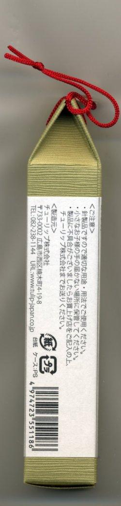 画像2: [6724] チューリップ 針ものがたり 広島針 THN-031 刺し子針 アソートショート