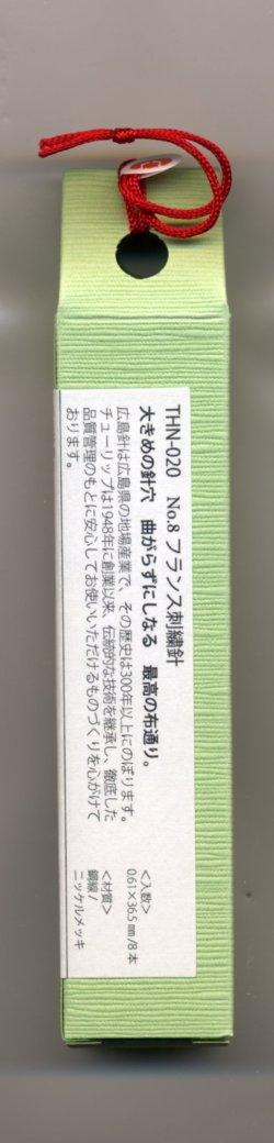 画像3: [6713] チューリップ 針ものがたり 広島針 HN-020 フランス刺繍針No.8
