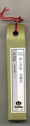 [7631] チューリップ 針ものがたり 広島針 THN-102 刺し子針 太番手 Big Eye Straight 高級研磨仕上げ
