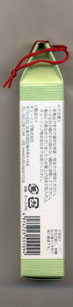 画像2: [6715] チューリップ 針ものがたり 広島針 THN-022 フランス刺繍針No.10