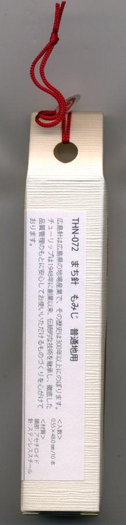画像5: [7840] チューリップ 針ものがたり 広島針 THN-072 まち針 もみじ 普通地用