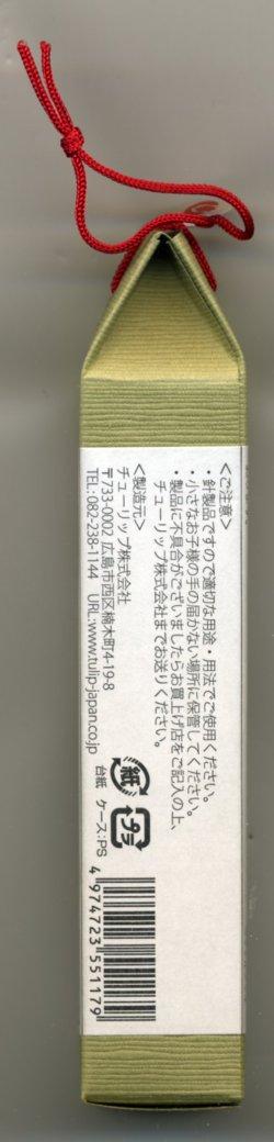 画像2: [6723] チューリップ 針ものがたり 広島針 THN-030 刺し子針 アソートロング