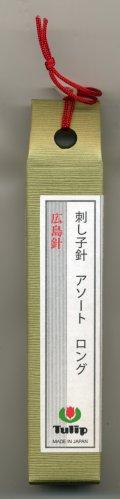 [6723] チューリップ 針ものがたり 広島針 THN-030 刺し子針 アソートロング